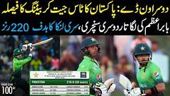 Pakistan vs Sri Lanka,2nd ODI at Abu Dhabi,babar azam and shadab khan Partnership stand propels pak