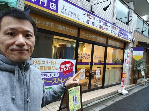 志木のストレッチボディケア・m.o.v.e(ムーブ)志木店