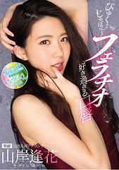 PRED-015 Happy New Year!Job!Blowjob Loves Too Much Lip Yamagishi Aka