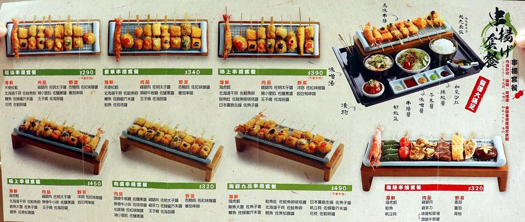 37874916971 a8558b1244 b - 熱血採訪|天串元祖串楊,中友百貨美食,日式串揚炸物、串燒烤物還有酥脆噴汁的炸牛排丼飯