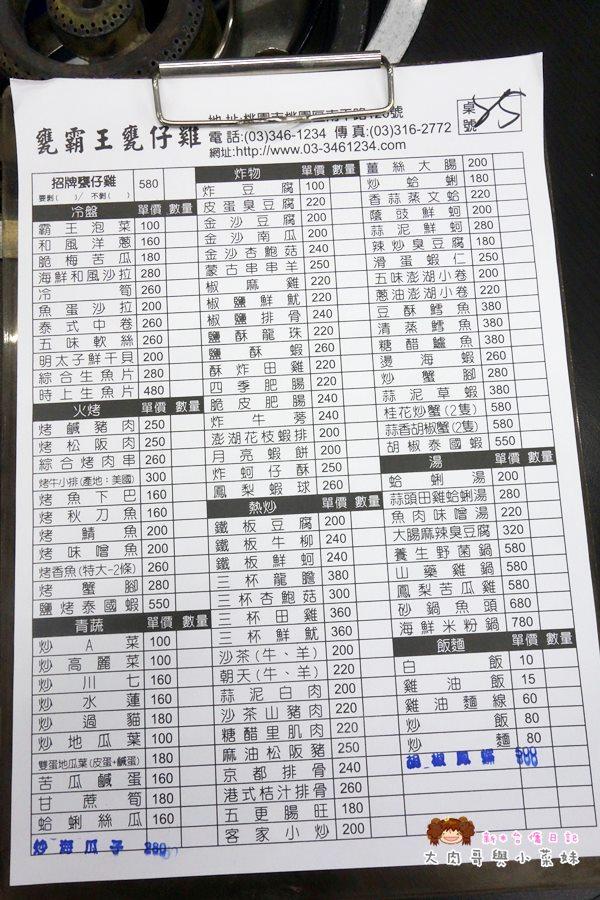 甕霸王甕仔雞菜單 (4).JPG