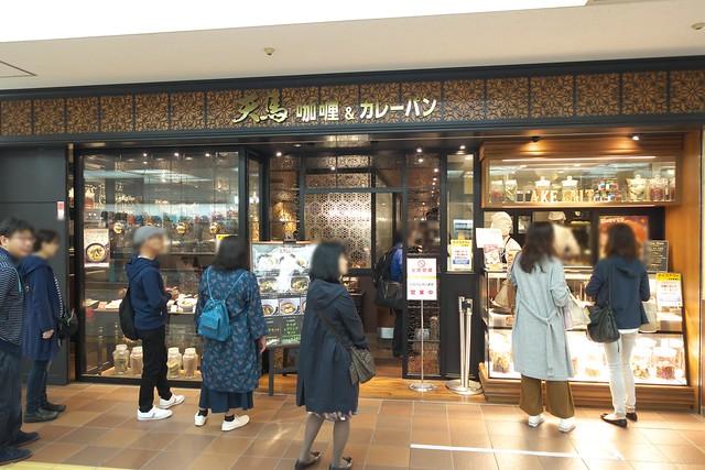 咖喱&カレーパン 天馬 札幌オーロラタウン店_01