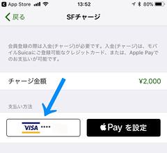 ソフトバンクカード iD Apple Pay
