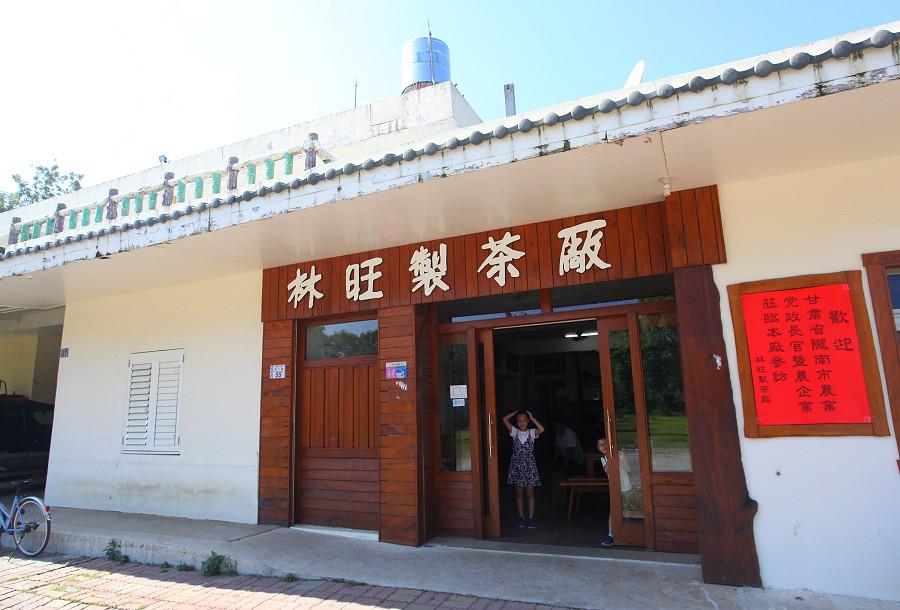 台東景點林旺製茶廠08