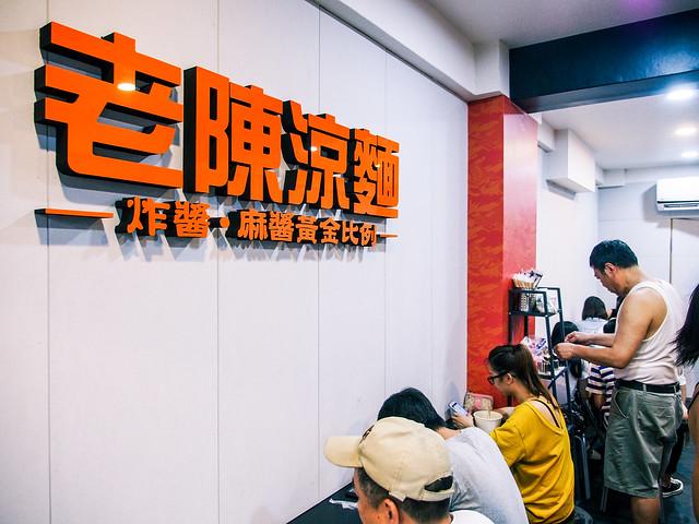 老陳涼麵|台北/通化街-板橋紅到台北開分店/行銷範本/宵夜