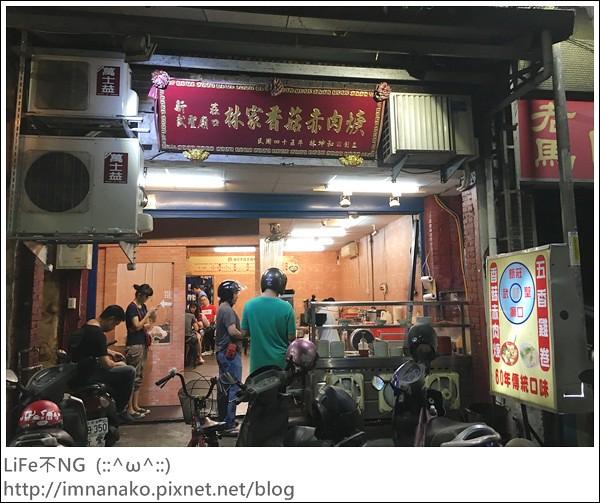 新莊老街-赤肉焿