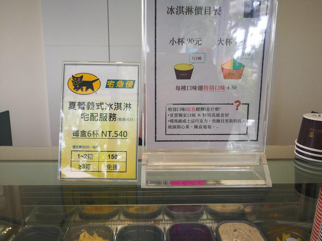 Chalet Gelato 夏蕾義式冰淇淋 (3)