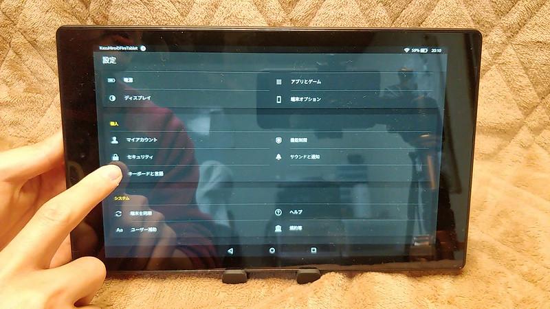 Amazon Fire タブレットにGoogle Playストアーをインストールする方法 (7)
