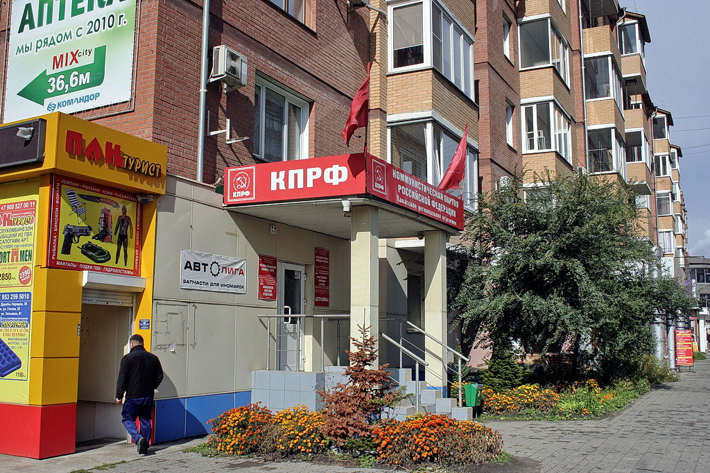 Communist Party headquarters Abakan, Russia