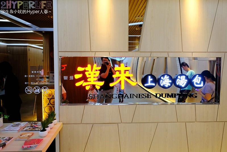 漢來上海湯包-台中中友店 (2)