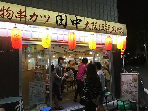 串カツ田中たまプラーザ