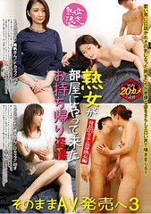 AKID-041 Milf-only Milf Came To The Room Takeaway Voyeur To AV Release As It Is 3 Height 175 Cm Tall Milf 175 Cm / Miho / F Cup / 49 Years Old 175 Cm / Junko / D Cup / 48 Years Old