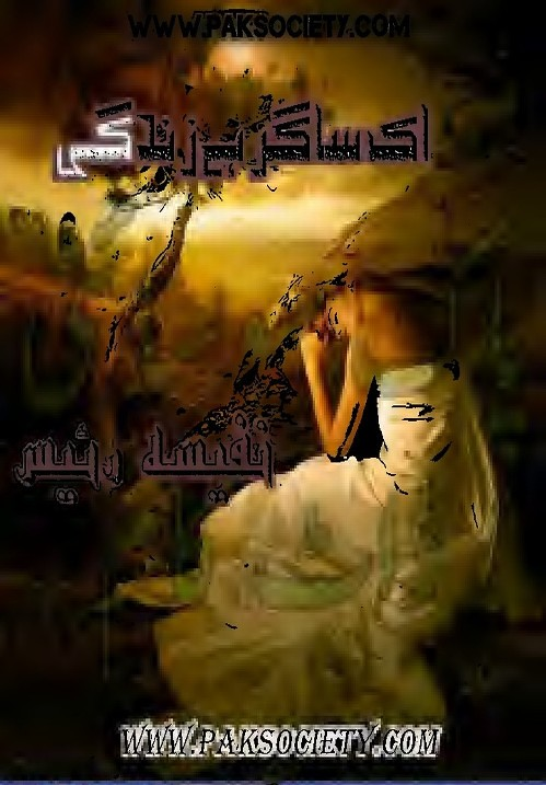 Ek Sagar Hai Zindagi  is a very well written complex script novel which depicts normal emotions and behaviour of human like love hate greed power and fear, writen by Nafeesa Saeed , Nafeesa Saeed is a very famous and popular specialy among female readers