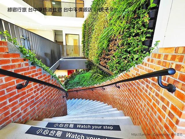 綠宿行旅 台中草悟道住宿 台中平價飯店 18