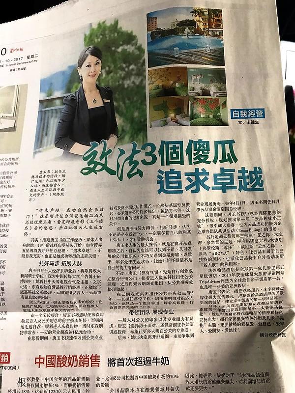 馬來西亞星洲日報