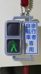 Japanese cute Traffic Lights Keychains / 日本信号 ミニチュア灯器コレクション タカラトミーアーツ
