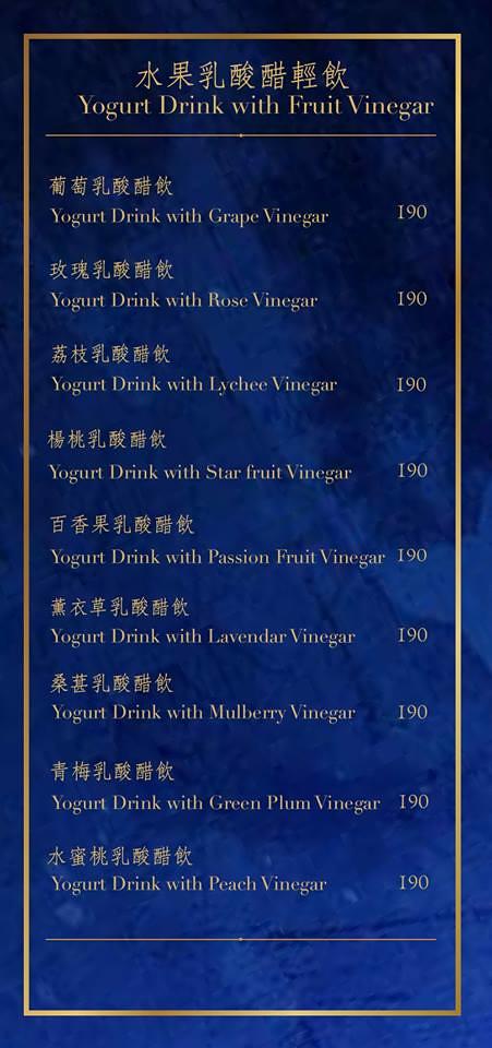 vavavom誠品信義店價位菜單menu (5)