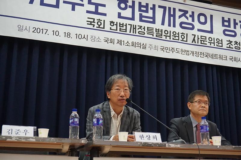 20171018_국민개헌넷_자문위원초청토론회