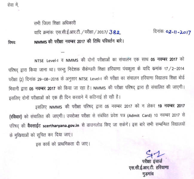 NMMS Notification regarding changing of exam date