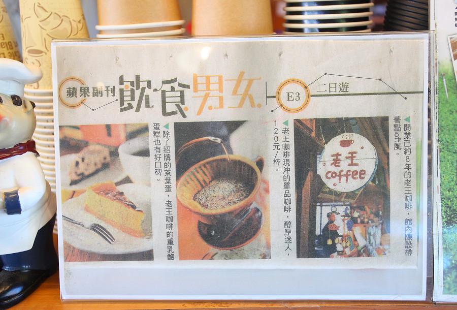 台東景點鹿野老王咖啡09