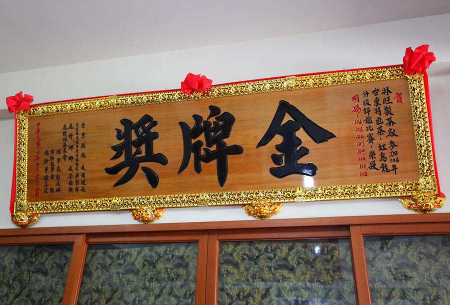 台東景點林旺製茶廠01