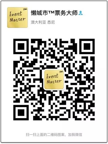 Event Master Wechat Offical Account