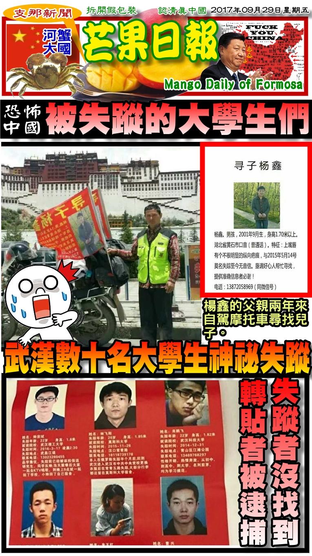 170929芒果日報--支那新聞--武漢數十大學生,神秘失蹤引關注
