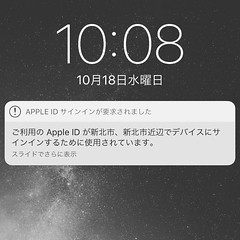 Someone in #China tried to hack my Apple ID but #iPhone stopped it by warning me.