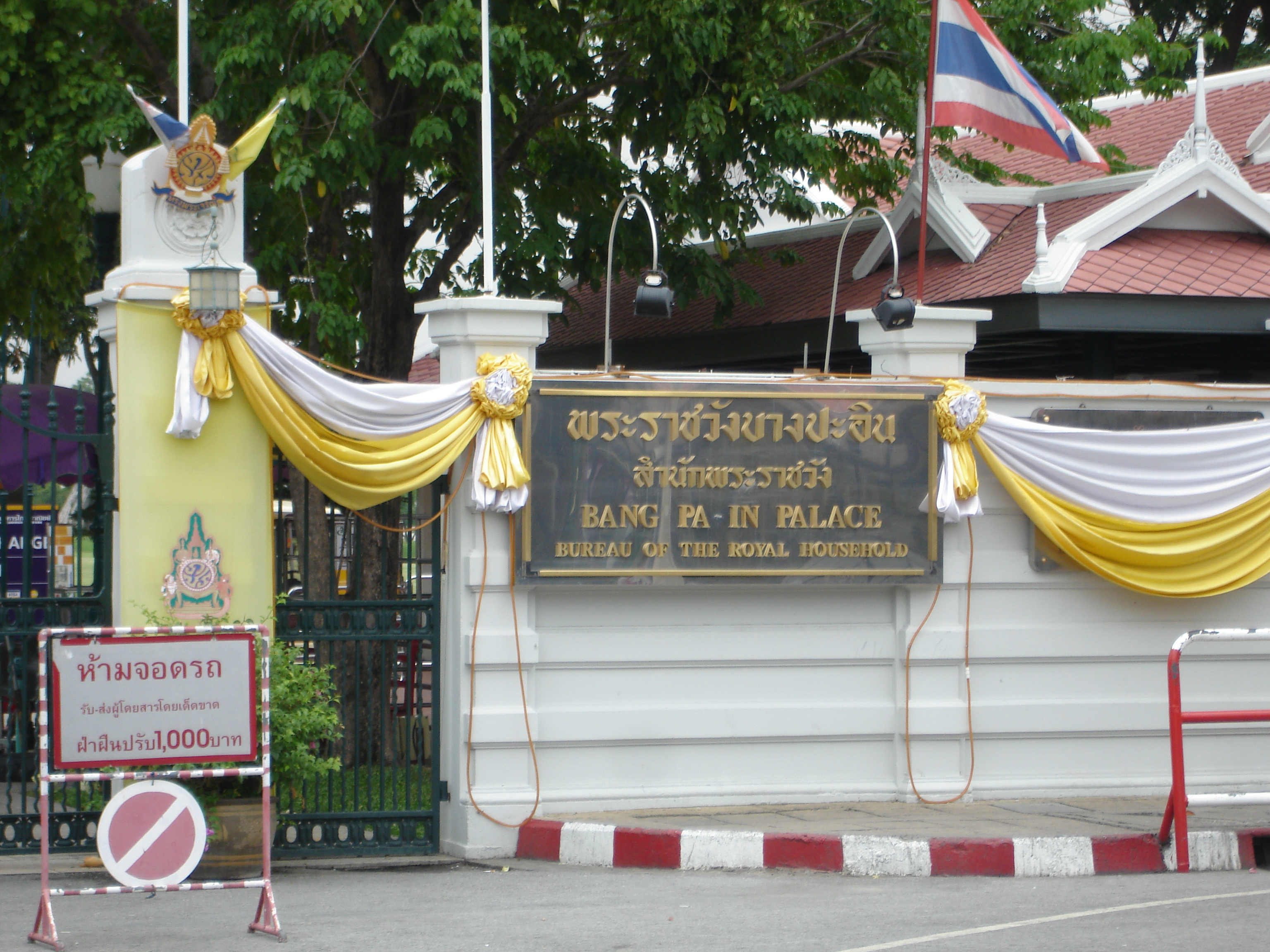Entrance gate to Bang Pa-In Royal Palace. Photo taken by Mark Jochim on May 16, 2006.