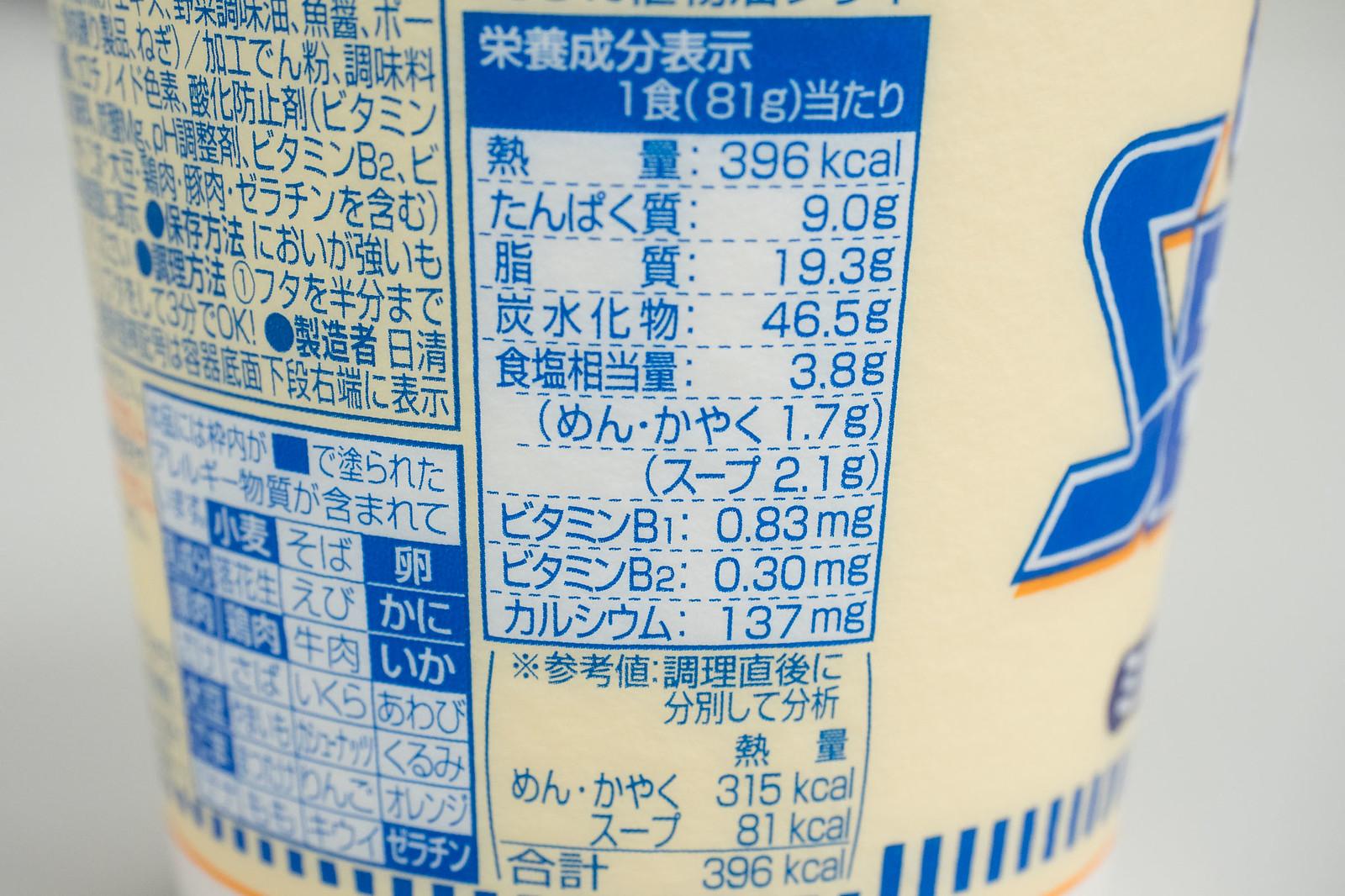 Cupnoodle_Seafood-5