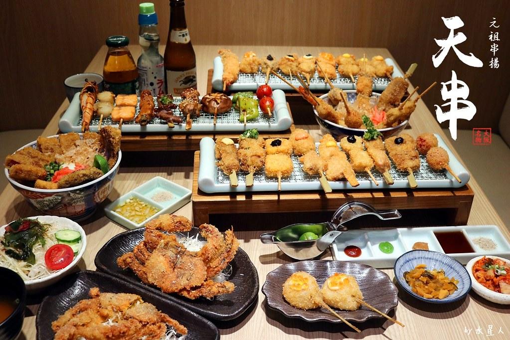37874917981 3ae312320a b - 熱血採訪|天串元祖串楊,中友百貨美食,日式串揚炸物、串燒烤物還有酥脆噴汁的炸牛排丼飯