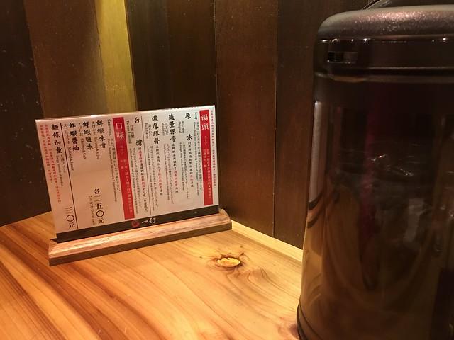 MENU@一幻拉麵台北信義店