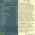 CD 1992-2002 - Лучшее в моей студии