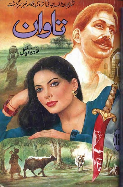 Tawan Part 12 is a very well written complex script novel by Tahir Javaid Mughal which depicts normal emotions and behaviour of human like love hate greed power and fear , Tahir Javaid Mughal is a very famous and popular specialy among female readers