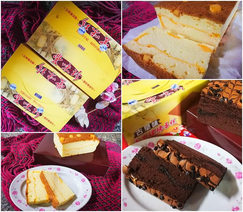 豐味珍古早味蛋糕 (23)