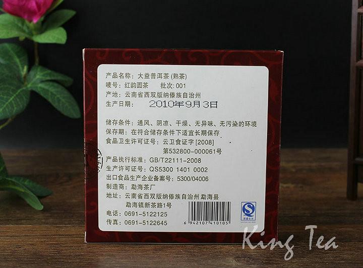 Free Shipping 2010 TAE TEA DaYi HongYunYuanCha Beeng Cake YunNan MengHai Organic Pu'er Puerh Ripe Cooked Tea Shou