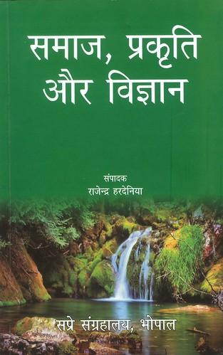 पुस्तक 'समाज, प्रकृति औऱ विज्ञान'