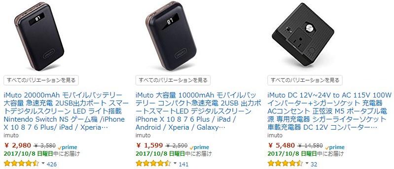 imuto アマゾン 人気