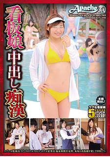 AP-478 Signboard Girl Cum Shot Masochist ~ Pool Surveillant Resort Hotel Front Hotel Employee Hot Spring Inn Ryokan Young Generals Vanity Inside A Bookmarker's Shop!~