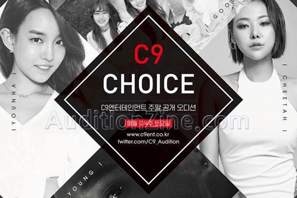 (현) C9 엔터테인먼트 공개 오디션