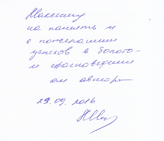 Maria_Noskova, inscription