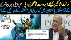 najam sethi aims for two to four PSL matches in Karachi | najam Sethi announced PSL3 Match Place