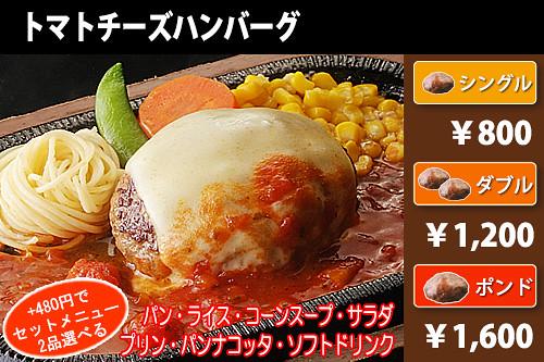 トマトチーズハンバーグ