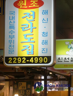 Escritura coreana