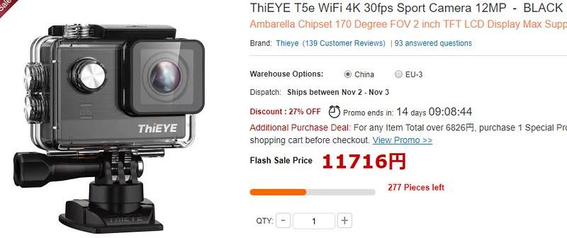 ThiEYE T5e現在価格