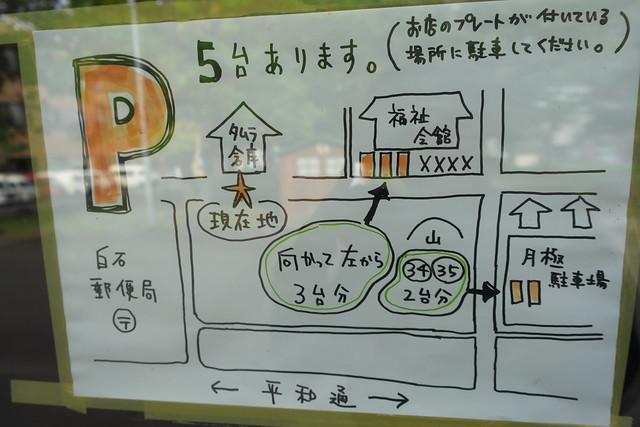 タムラ倉庫 2回目_02