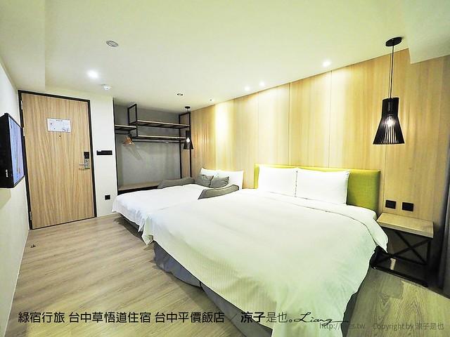 綠宿行旅 台中草悟道住宿 台中平價飯店 169