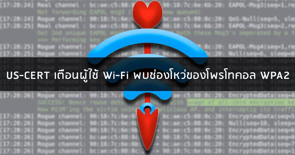 US-CERT เตือนผู้ใช้ Wi-Fi พบช่องโหว่ของโพรโทคอล WPA2