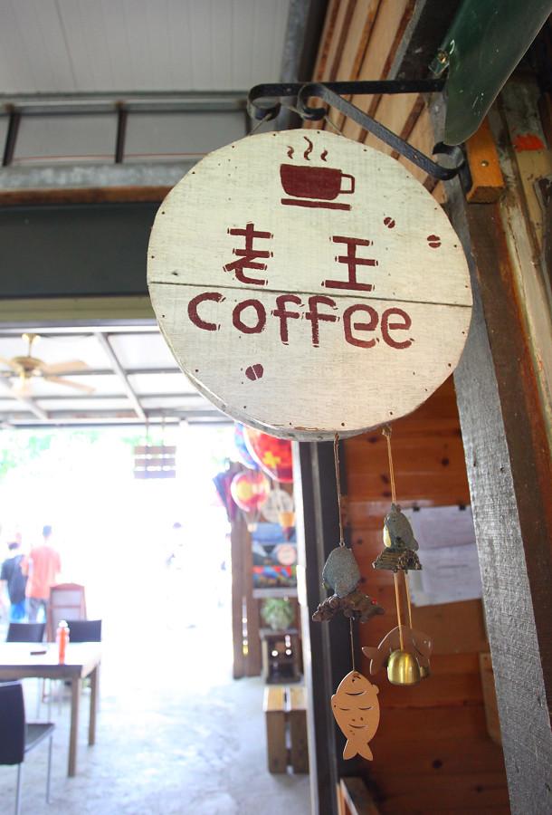 台東景點鹿野老王咖啡11