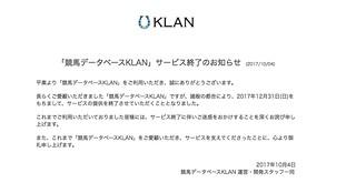 KLAN競馬データベース